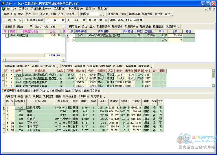 疏浚概预算/疏浚JTS271-2008水运工程工程量清单计价软件下载