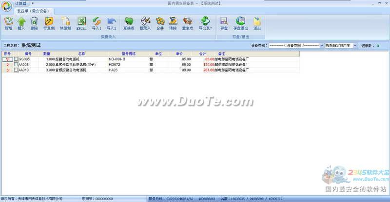 网天通信工程造价管理系统下载