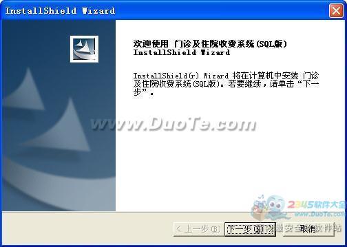 宇阳医院收费管理系统下载