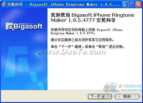 Bigasoft iPhone Ringtone Maker下载