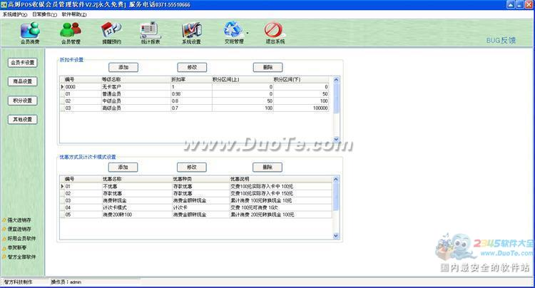 高姆POS收银会员管理系统下载