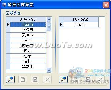 奥图CRM客户管理系统下载