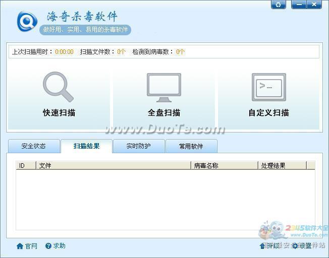 海奇杀毒软件下载