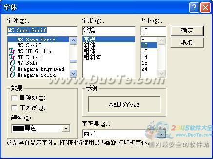 TTSUU文本转语音通用软件下载