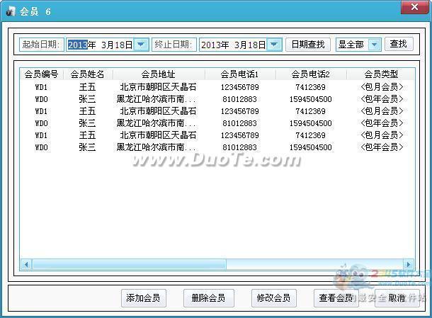 蓝恒电脑维修记录查询系统下载