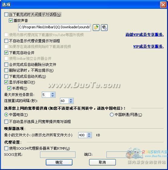 腾讯QQ视频下载(xmlbar)下载