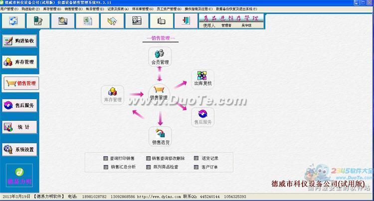 德易力明仪器设备销售管理系统下载
