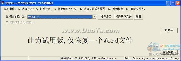 慧龙WORD文件恢复软件下载