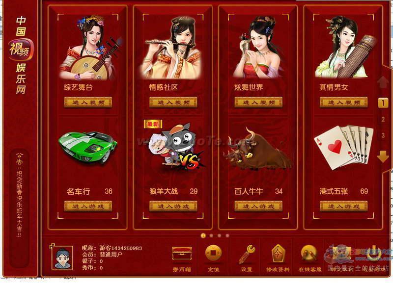 中国视频娱乐网中心下载
