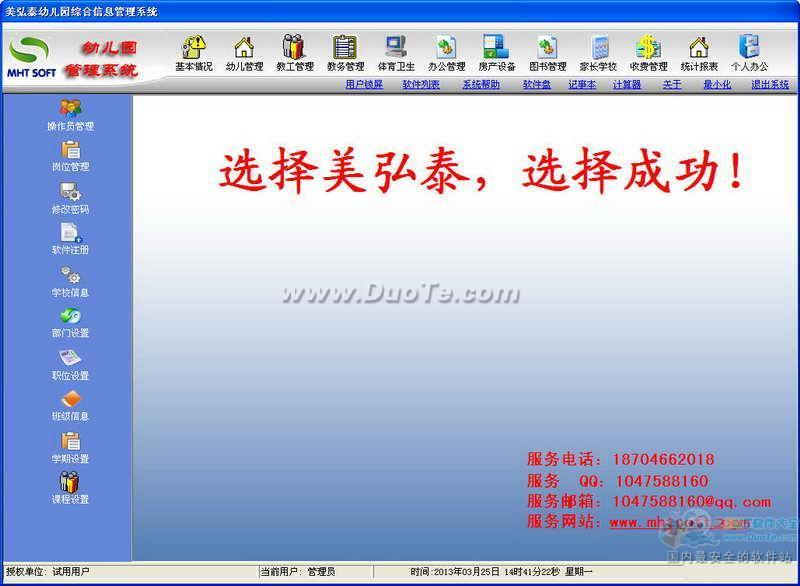 美弘泰幼儿园管理系统下载