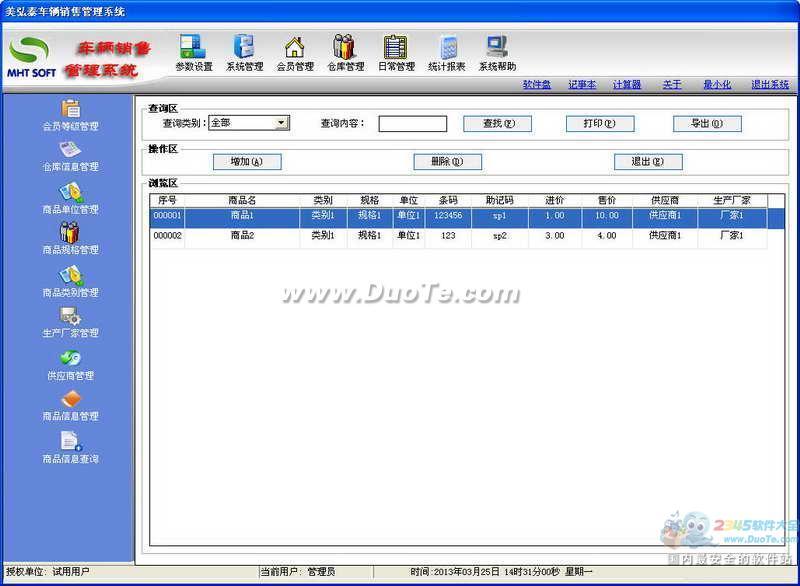 美弘泰车辆销售管理系统下载