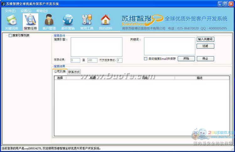 苏维智搜客户开发软件下载