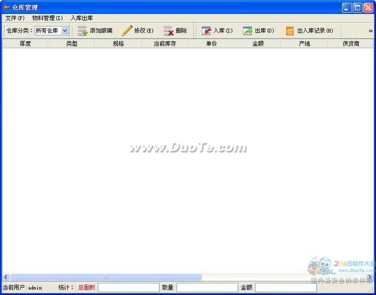 新格尔玻璃加工软件下载