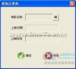 兴华影院售票管理系统下载