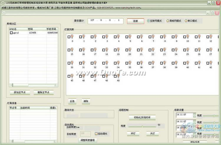 JJS无线单灯照明管理控制系统软件下载