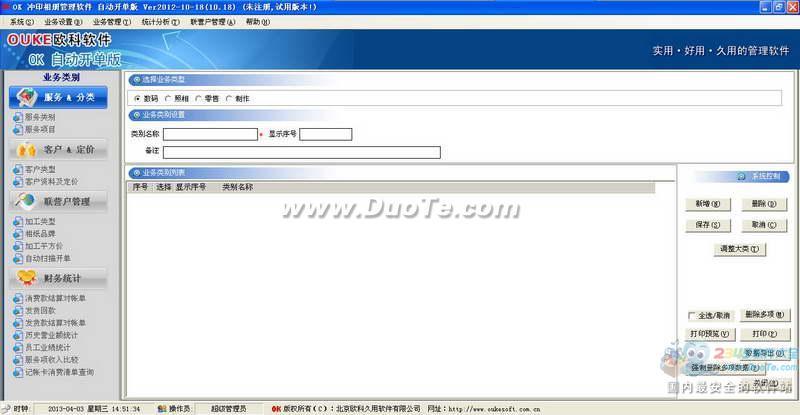 OK冲印管理软件-自动开单版下载