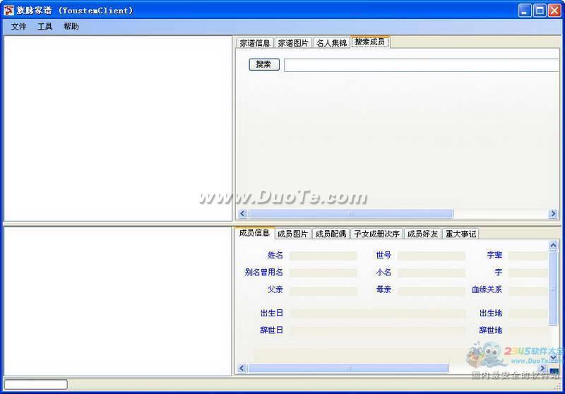 族脉家谱软件下载