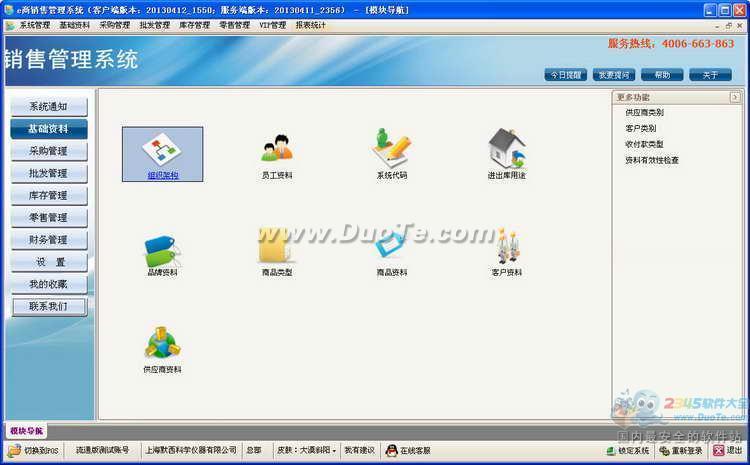 e商销售管理系统软件下载