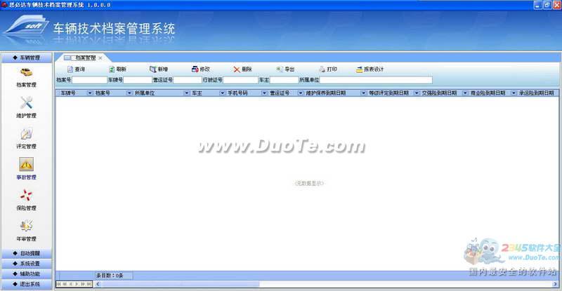 思必达车辆档案管理系统下载