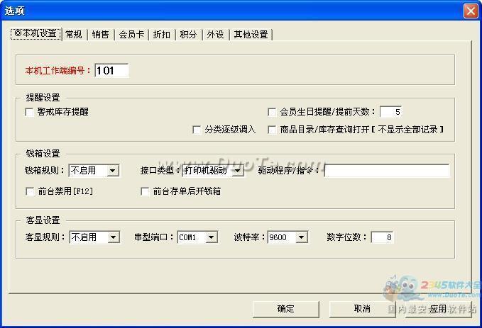 百财超市管理软件下载