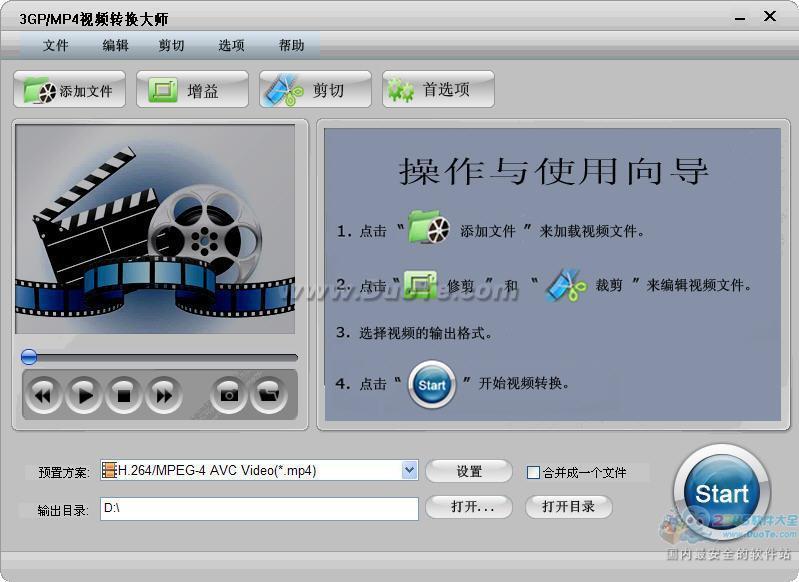 3GP/MP4视频转换大师下载