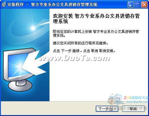智方3000+办公文具进销存管理系统下载