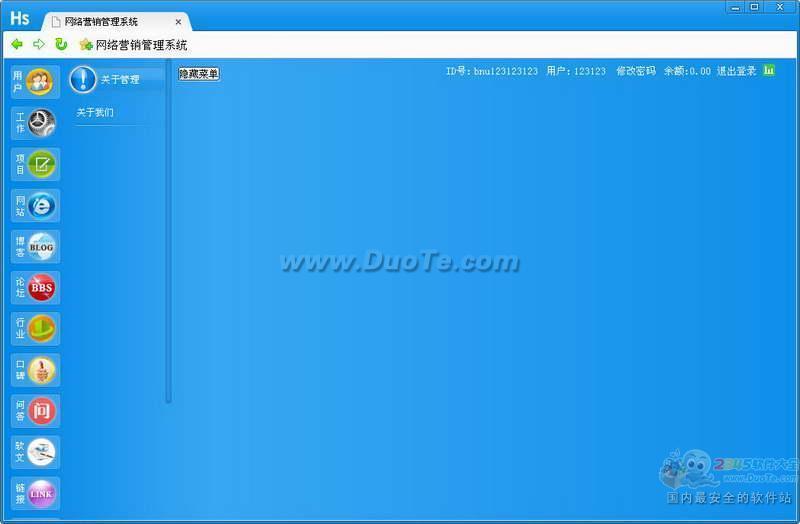 宏盛新科网络营销管理系统下载