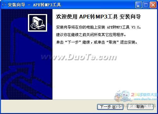 APE转MP3工具下载