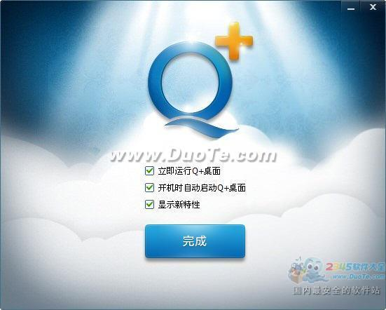 腾讯Q+桌面下载