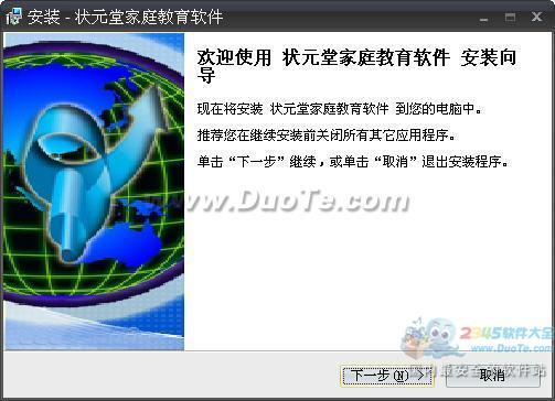 状元堂家庭教育软件下载
