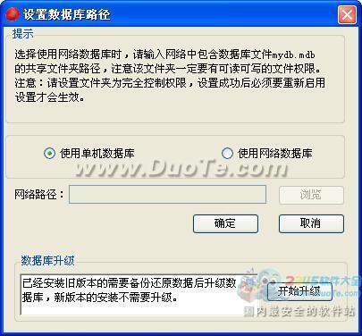 红豆婚介管理软件下载