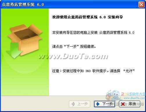 众意药店管理系统下载