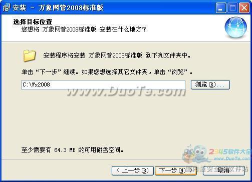 万象网管 2008下载