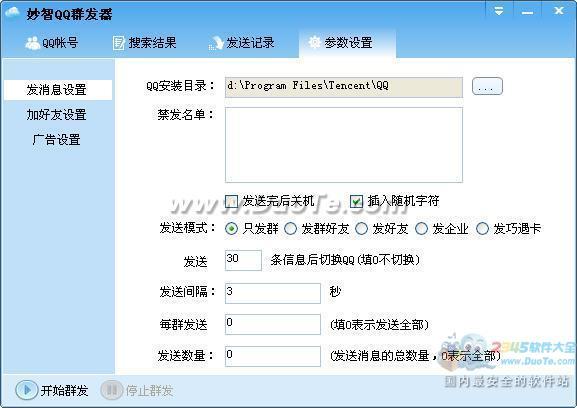妙智QQ群发器下载
