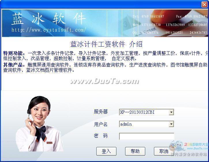 蓝冰仓库管理软件 2013下载
