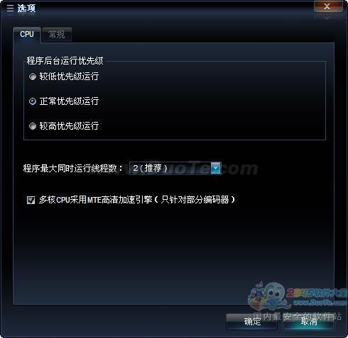 艾奇MTS视频格式转换器下载