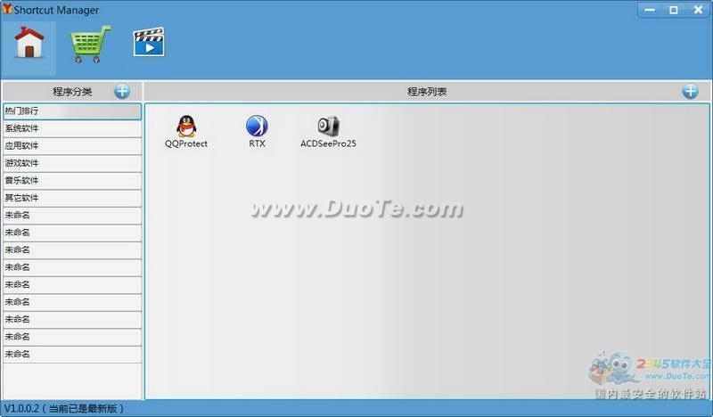 Shortcut Manager(快捷方式管理软件)下载