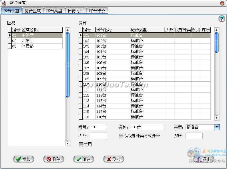 飞天酒吧管理软件下载