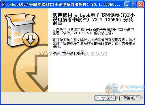 E-Book电子书阅读器(TXT小说电脑看书软件)下载