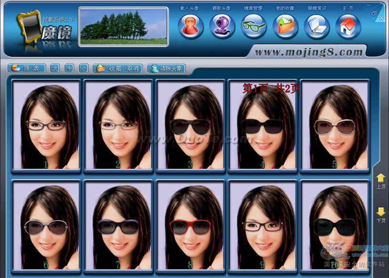 魔镜虚拟眼镜试戴系统(电脑自助选镜)下载