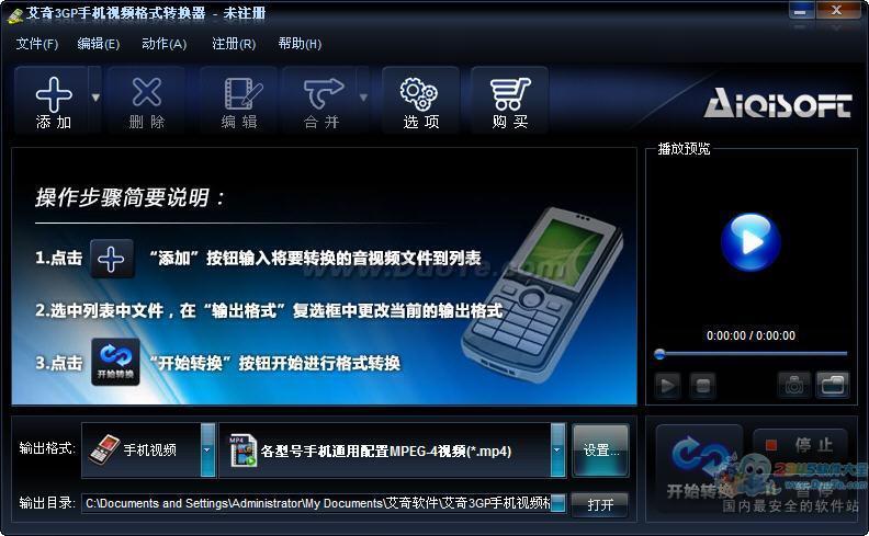 艾奇3GP手机视频格式转换器下载