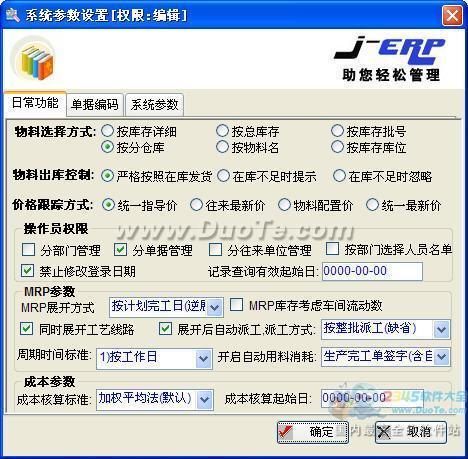 佳凡J-ERP管理系统下载