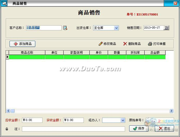 天意服装销售管理系统下载