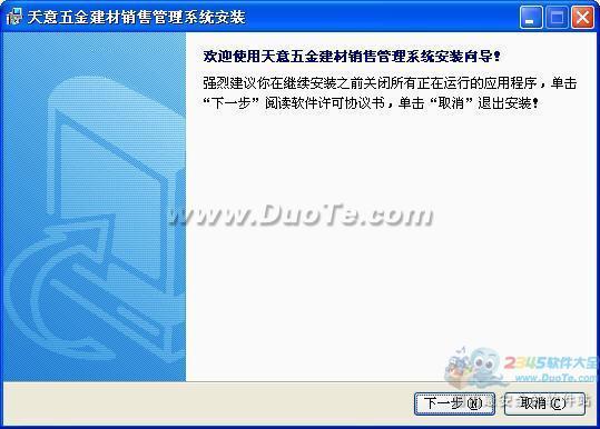 天意五金建材销售管理系统下载