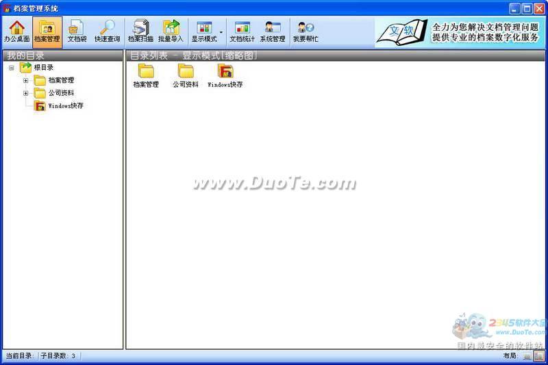 档案管理系统下载