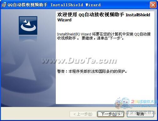 QQ自动接收视频助手下载