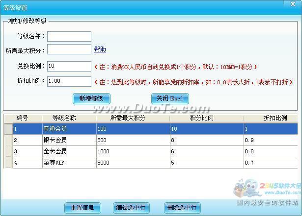 智络会员积分管理系统下载