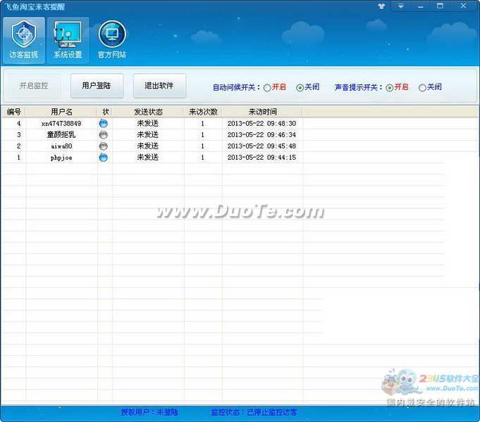 飞鱼淘宝来客提醒软件下载