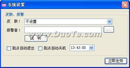QQ超市小黑免费辅助下载