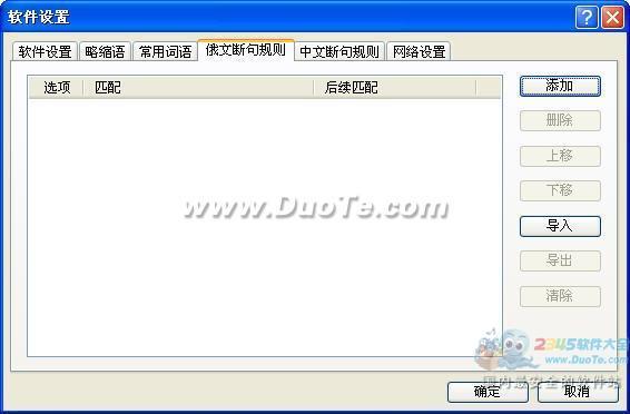 雪人计算机辅助翻译软件(CAT)--中俄下载